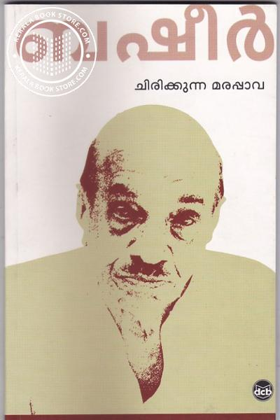 Cover Image of Book Chirikkunna Marappava