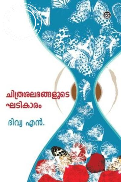 Cover Image of Book CHITHRASALABHANGALUDE KHATIKARAM