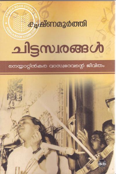Image of Book Chittaswarangal