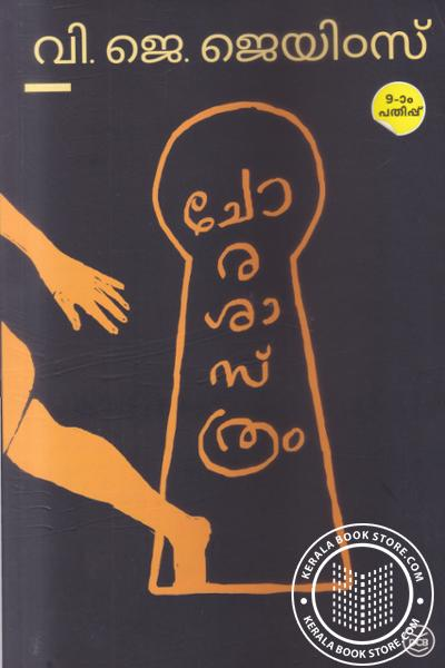 Cover Image of Book Chorashaasthram