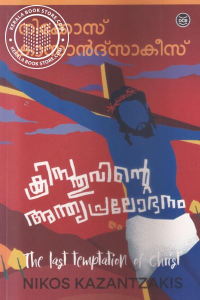 Cover Image of Book Christhuvinte Anthyapralobhanam