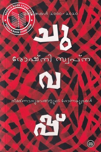 Cover Image of Book ചുവപ്പ്