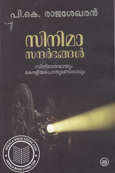 Cover Image of Book സിനിമാ സന്ദര്ഭങ്ങള്