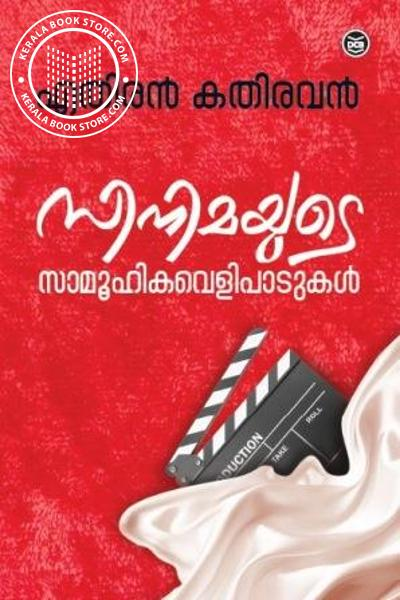 Cover Image of Book Cinemayute Samoohika Velipatukal