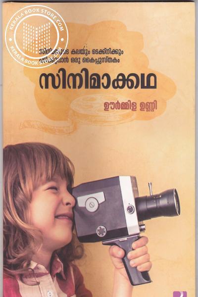 Cover Image of Book Cinimakkatha