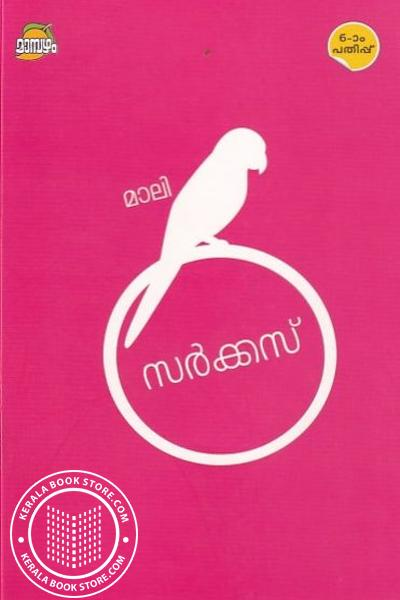 Cover Image of Book സര്ക്കസ്