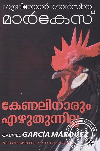 Cover Image of Book കേണലിനാരും എഴുതുന്നില്ല