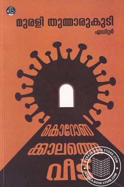 Cover Image of Book കൊറോണക്കാലത്തെ വീട്