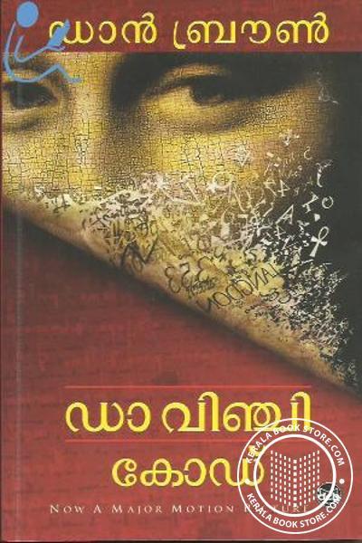 Cover Image of Book ഡാവിഞ്ചി കോഡ്