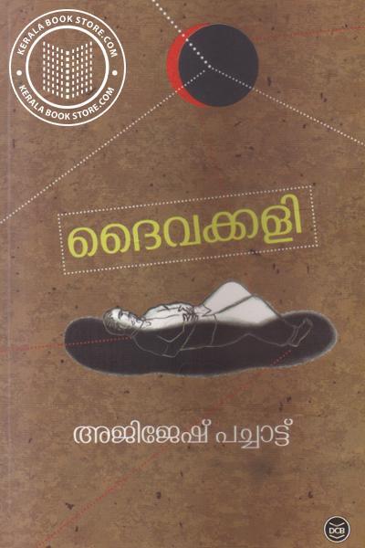 Cover Image of Book ദൈവക്കളി