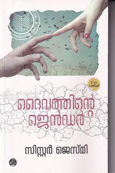 Cover Image of Book ദൈവത്തിന്റെ ജെന്ഡര്