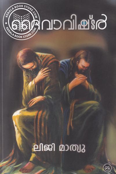 Cover Image of Book Daivavishtar