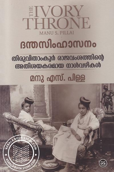 Cover Image of Book Danthasimhasanam