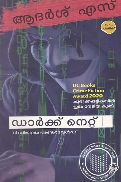 Cover Image of Book ഡാര്ക്ക് നെറ്റ്