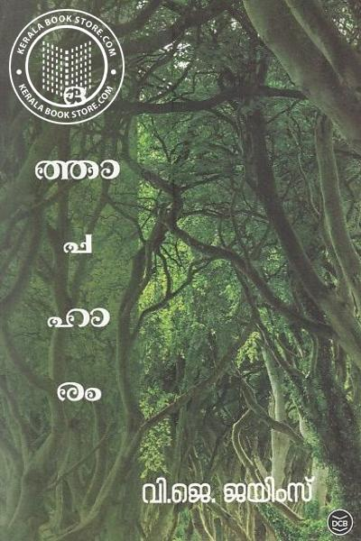Cover Image of Book Dathapaharam