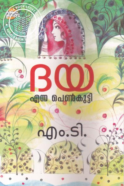 Cover Image of Book Daya Enna Penkutty