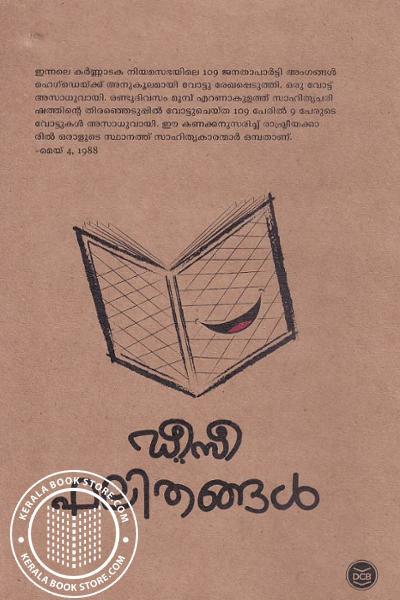 Cover Image of Book ഡീസീ ഫലിതങ്ങള്