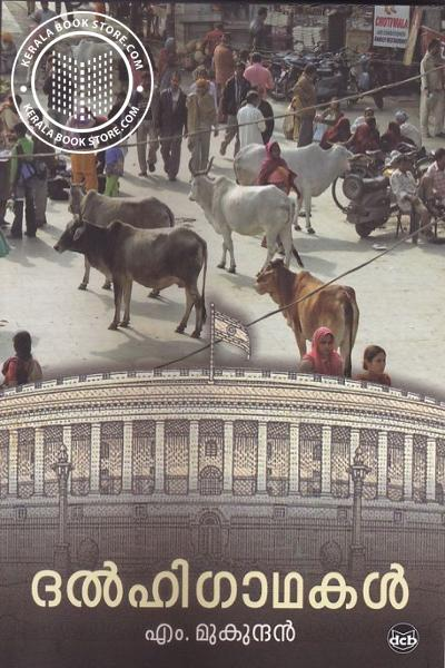 Cover Image of Book Delhi Gathakal