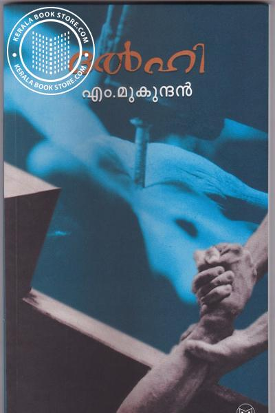Cover Image of Book ദല്‍ഹി