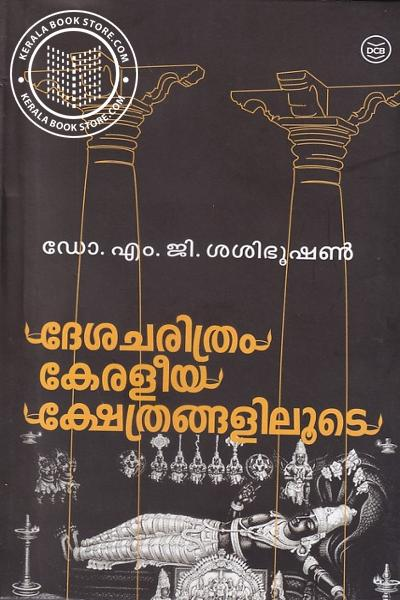 Cover Image of Book ദേശചരിത്രം കേരളീയക്ഷേത്രങ്ങളിലൂടെ