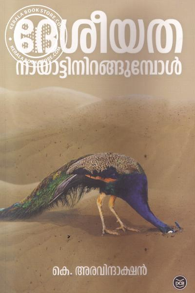 Cover Image of Book Deseeyatha Nayattinirangumbol