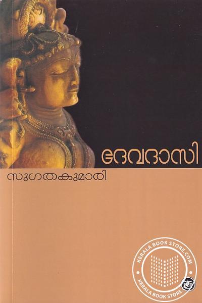 Cover Image of Book ദേവദാസി