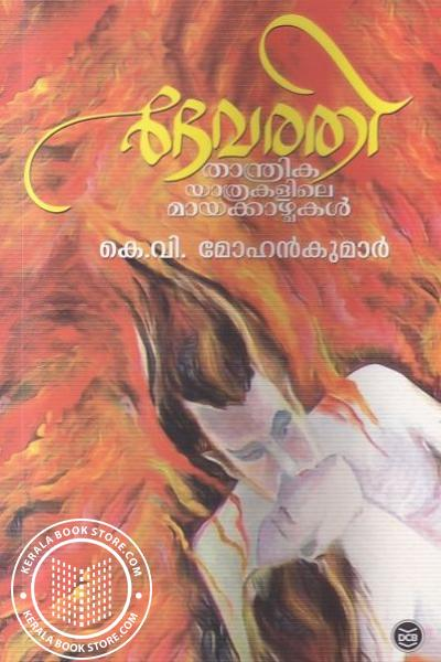 Cover Image of Book Devarathi