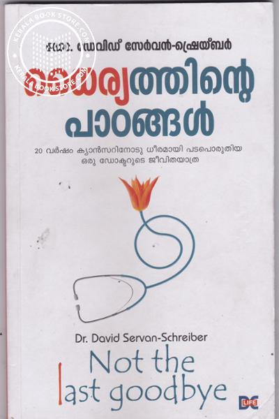 Cover Image of Book Dhairyathinte Padangal