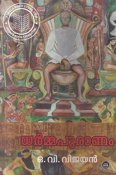 Cover Image of Book ധര്മ്മപുരാണം