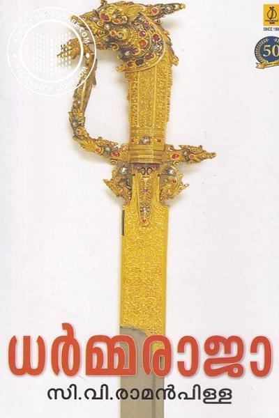 Cover Image of Book ധര്മ്മരാജാ