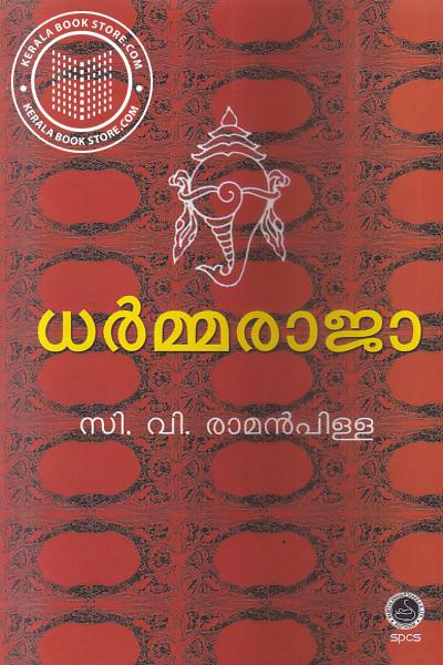 Image of Book Dharmaraja