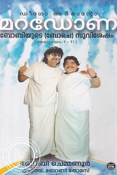 Cover Image of Book ഡീഗോ അര്മാന്തോ മറഡോണ ബോബിയുടെ ബോചെ സുവിശേഷം അദ്ധ്യായം 1-11