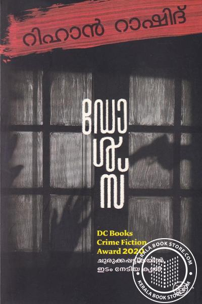 Cover Image of Book ഡോള്സ്