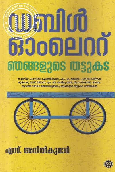 Cover Image of Book Double Omlette Njangalute Thattukada