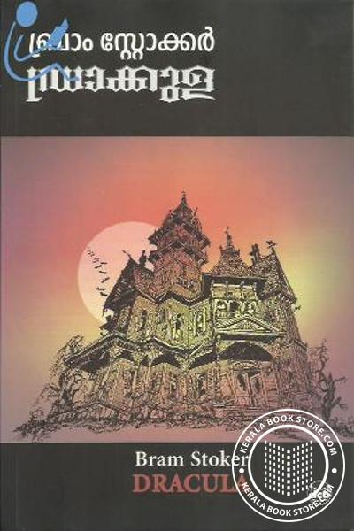 Cover Image of Book Drackula