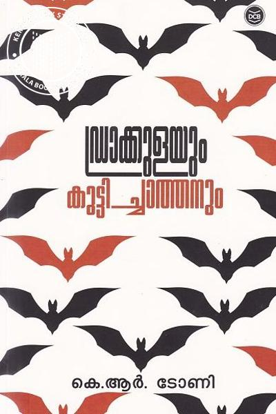 Cover Image of Book ഡ്രാക്കുളയും കുട്ടിച്ചാത്തനും