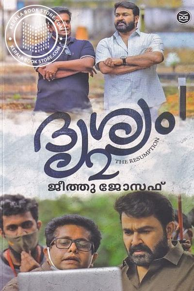 Cover Image of Book ദൃശ്യം 2