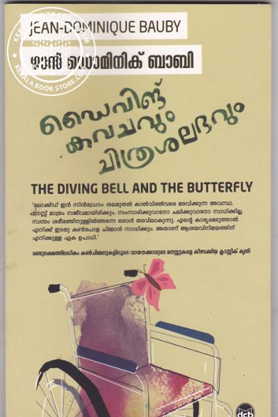 Image of Book Driving Kavachavum Chitrashalabhavum
