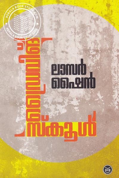 Image of Book ഡ്രൈവിങ് സ്കൂള്