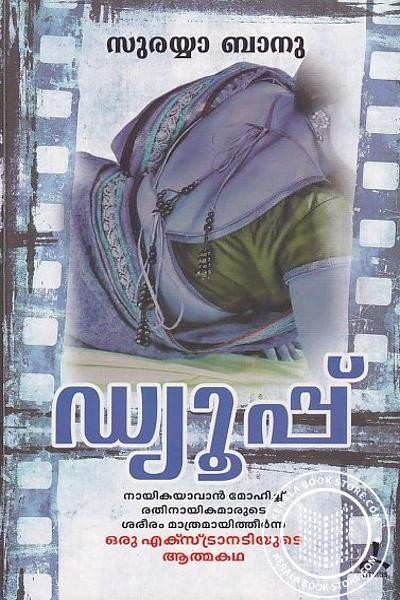 Cover Image of Book ഡ്യുപ്പ്