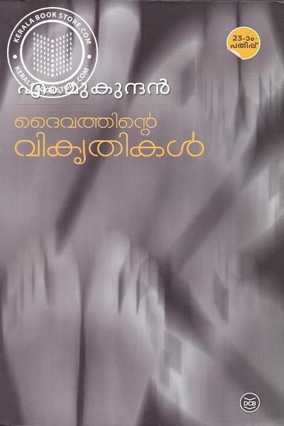 Image of Book Dyvatthinte Vikruthikal