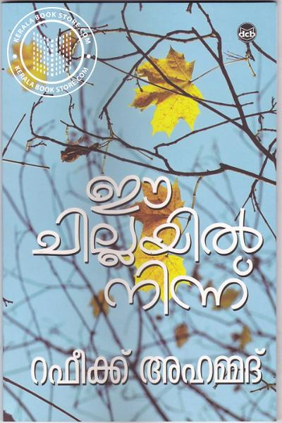 Cover Image of Book E Chillayilninnu