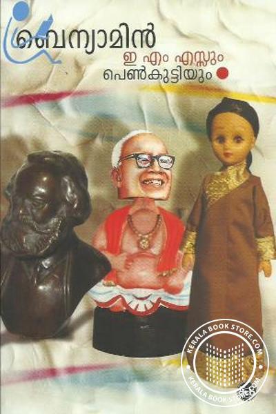 Cover Image of Book ഇ എം എസ്സും പെണ്കുട്ടിയും