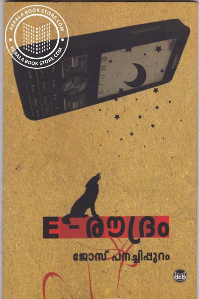 Cover Image of Book E-Roudram