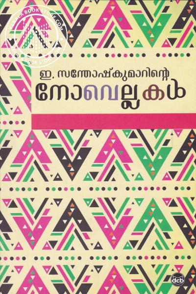 Cover Image of Book E Santhoshkumarinte Novellakal