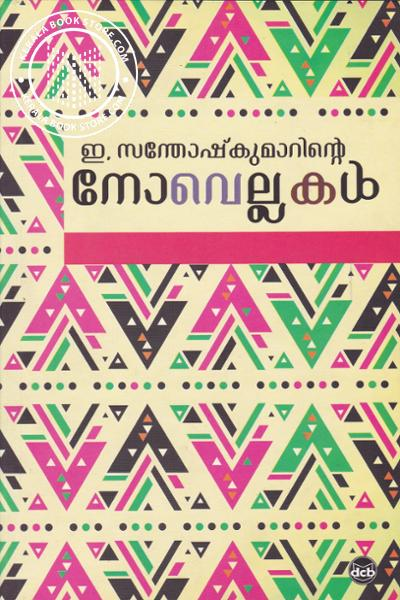 Cover Image of Book ഇ സന്തോഷ് കുമാറിന്റെ നോവെല്ലകള്
