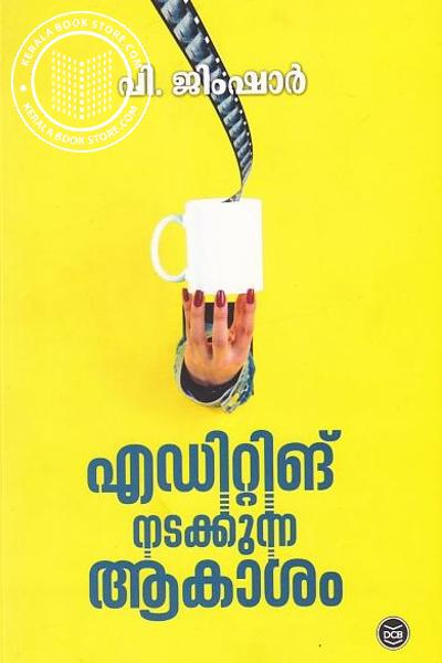 Cover Image of Book Editing Nadakkunna Aakasham