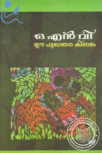 Cover Image of Book Eeepurathana Kinnaram