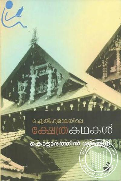 Cover Image of Book ഐതിഹ്യമാലയിലെ ക്ഷേത്ര കഥകള്