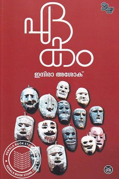 Cover Image of Book ഏകം